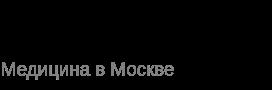 Медицина в Москве